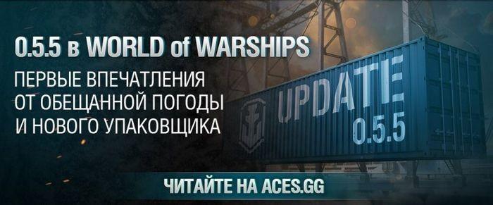 0.5.5 В world of warships - первые впечатления от обещанной погоды и нового упаковщика