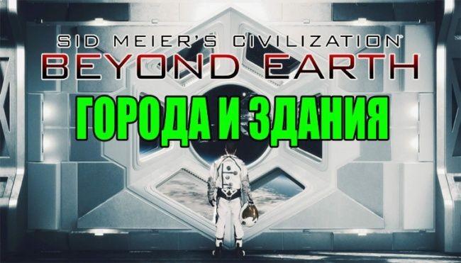 Civilization: beyond earth – города и здания