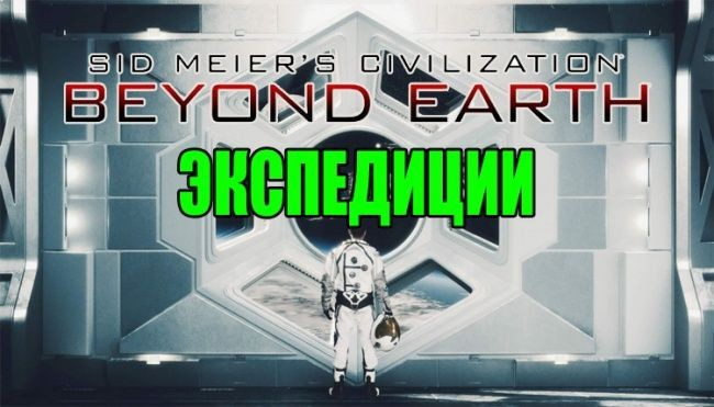 Civilization: beyond earth – экспедиции