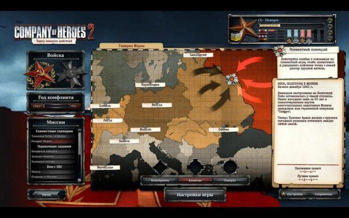 Company of heroes 2: обзор