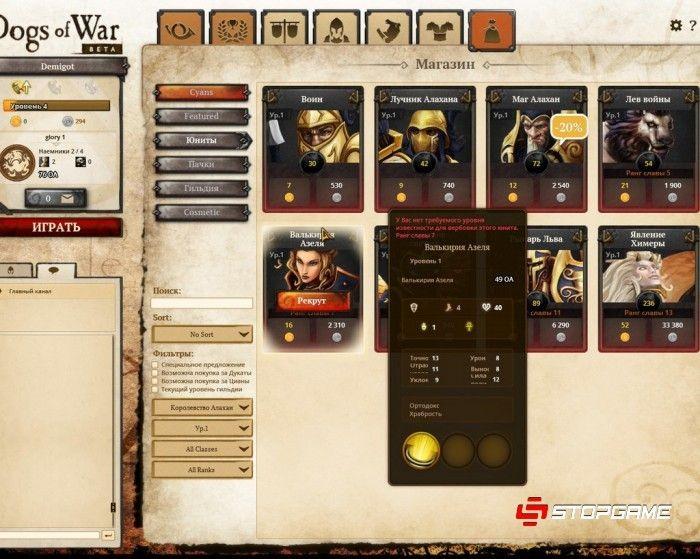 Dogs of war online: обзор