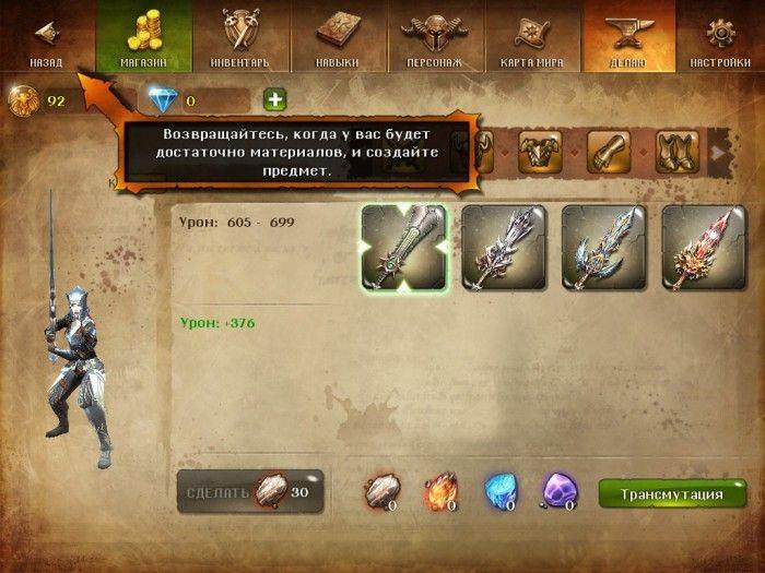 Dungeon hunter 4: обзор