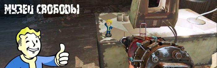 Гайд fallout 4: находим, где все пупсы