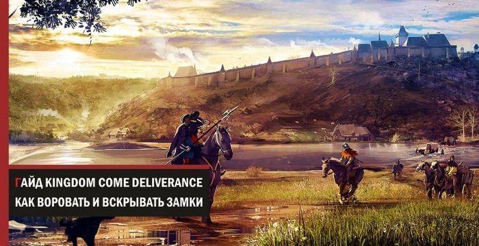 Гайд kingdom come deliverance: как воровать и вскрывать замки