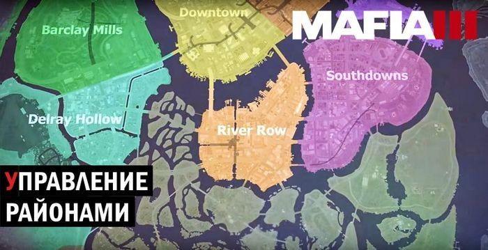 Гайд mafia 3: советы по управлению районами