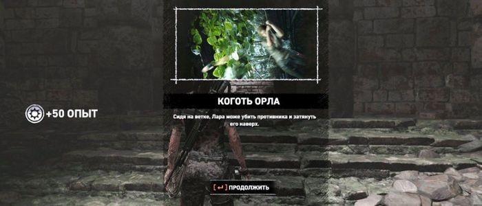 Гайд shadow of the tomb raider: лучшиенавыки