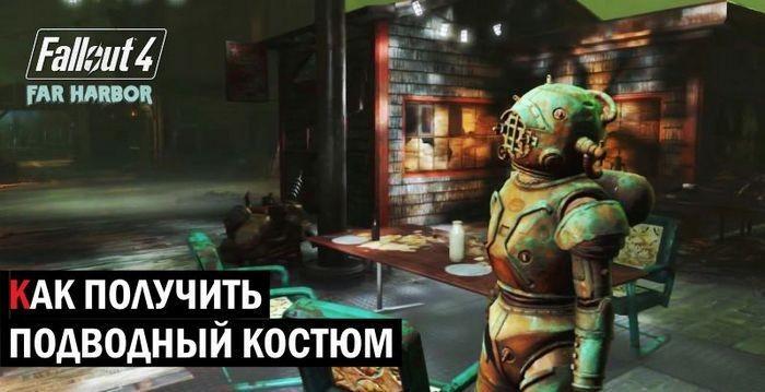 Где находится и как получить подводный костюм в fallout 4: far harbor