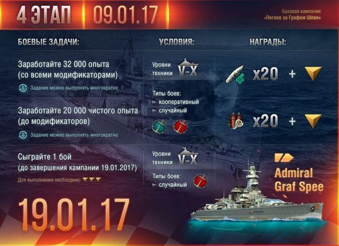 Графская охота. заработайте крейсер admiral graf spee!