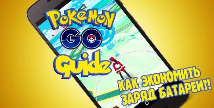 Экономия батареи в pokemon go