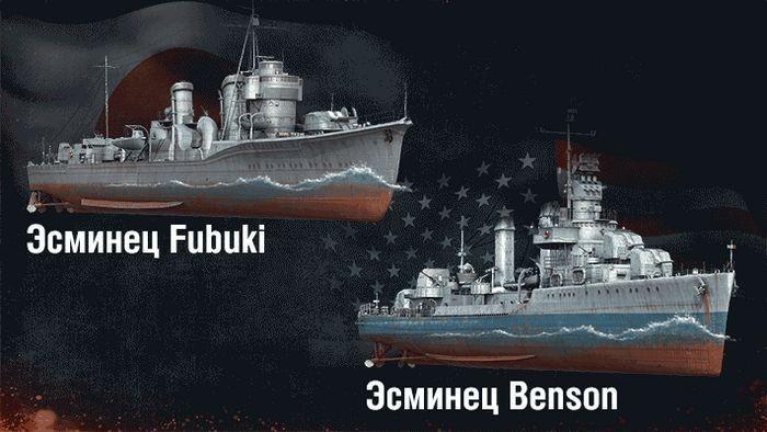Эсминцы в world of warships. играй и побеждай!