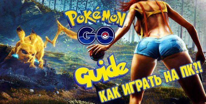 Как играть pokemon go на пк