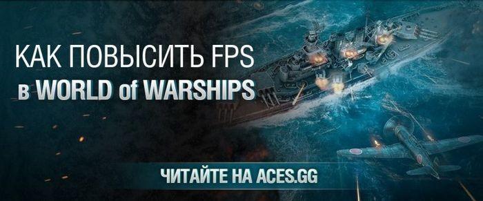 Как повысить fps в world of warships