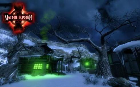 Магия крови 2: превью