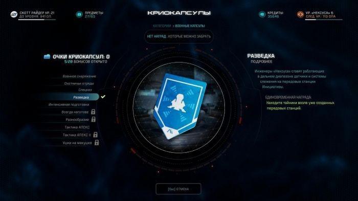 Mass effect: andromeda: как получить ультраредкие оружие и броню?