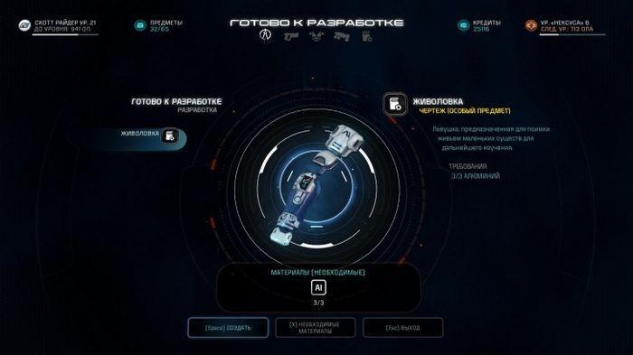 Mass effect: andromeda: как получить всех питомцев?