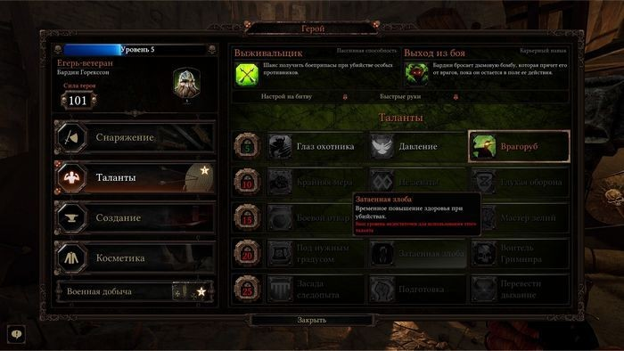 Обзор warhammer: vermintide 2