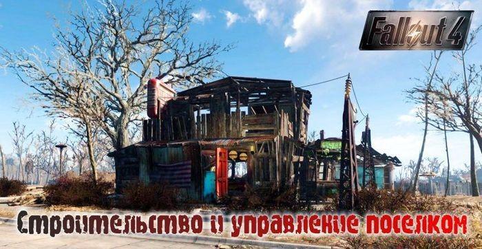 Постройка и развитие поселения в fallout 4