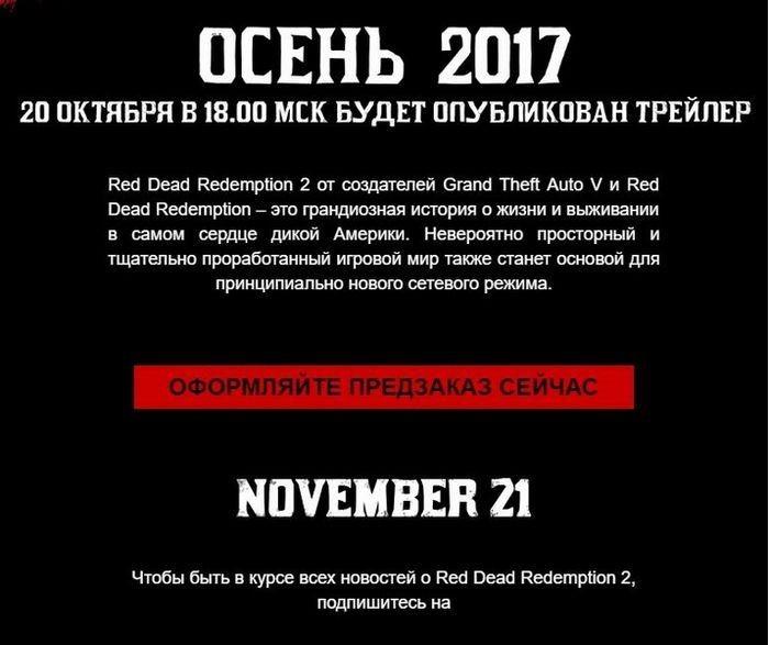 Red dead redemption 2 официальный анонс