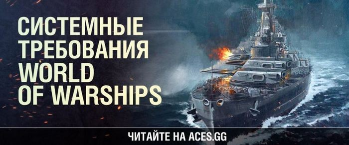 Системные требования world of warships - обзор, советы, отзывы
