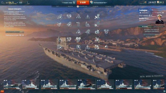 World of warships. бюллетень разработки 0.4.0