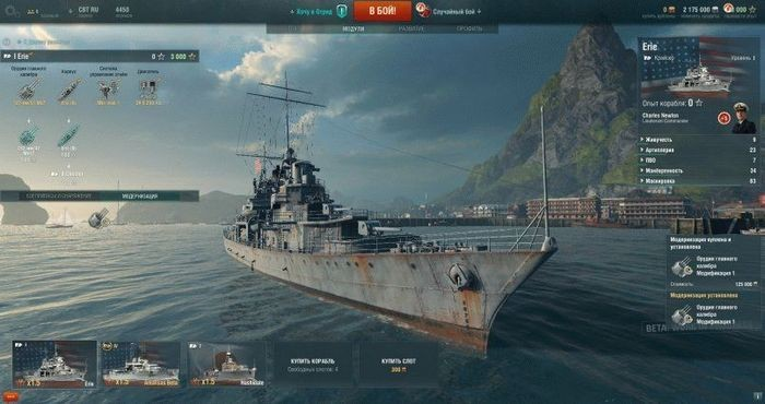 World of warships. основы игры